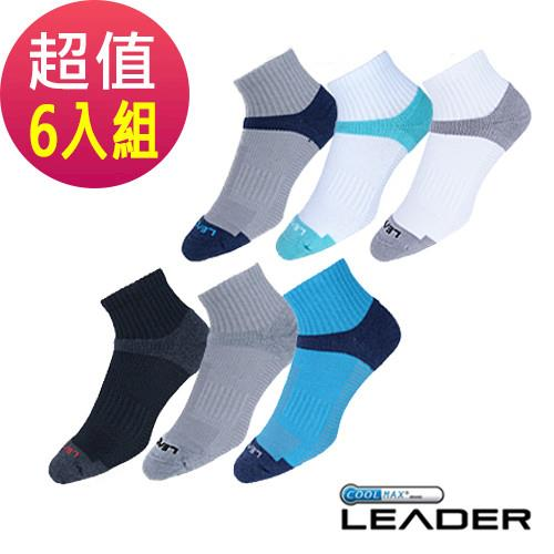 【LEADER】COOLMAX 除臭 機能運動襪 (超值6入組)