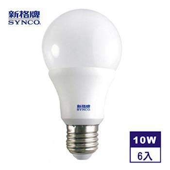 SYNCO新格牌 10W節能環保LED燈泡(6入) 白光/黃光