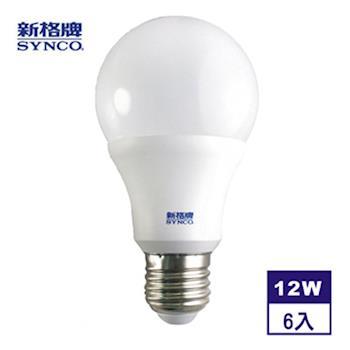SYNCO新格牌 12W節能環保LED燈泡(6入) 白光/黃光