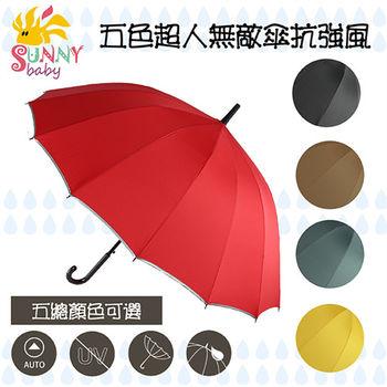 【Sunnybaby生活館】五色超人無敵傘抗強風