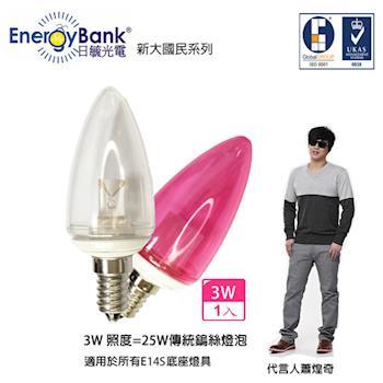 【日毓光電】3W E14S LED水晶/蠟燭燈 1入(黃光/紅光)