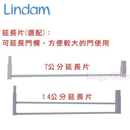 英國林登Lindam-門護欄延長片7公分-白(加寬型適用)