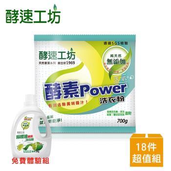 酵速工坊 活氧酵素洗衣粉*18件組-現買現送 2KG檸檬酵素洗衣精及洗衣粉收納桶