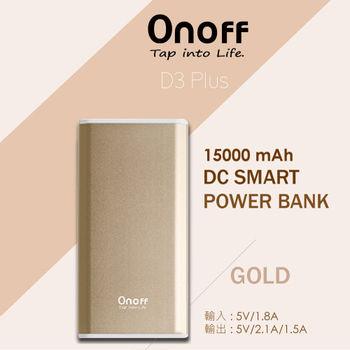 Onoff歐諾夫 D3 PLUS 15000型移動電源 金