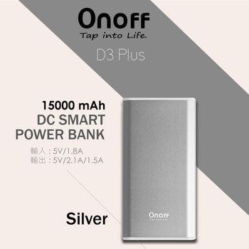 Onoff歐諾夫 D3 PLUS 15000型移動電源 銀