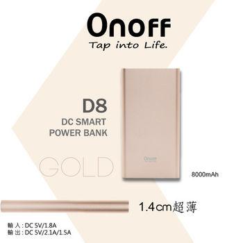 Onoff歐諾夫 D8 8000 series型移動電源 金