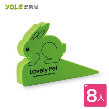 【YOLE悠樂居】寵物造型門擋LD158(8入組)