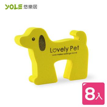 【YOLE悠樂居】寵物造型門擋LD157(8入組)