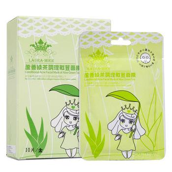 【Laura-Mier勞拉蜜兒】蘆薈綠茶調理戰荳面膜 (10片裝)