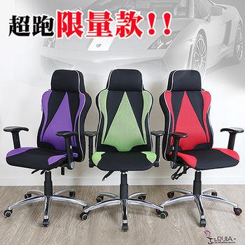 【DIJIA】瑪沙拉帝全網M2-1超跑椅/電腦椅(三色可選)