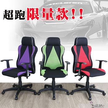 【DIJIA】瑪沙拉帝全網M2超跑椅/電腦椅(三色可選)