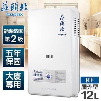 莊頭北 TOPAX 12L屋外型電池熱水器TH-3126RF 天然瓦斯 限北北基安裝配送 (部份不安裝地區請參考內文)