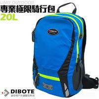 【迪伯特DIBOTE】極限單車背包(20L)