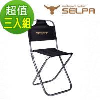 【韓國SELPA】鋁合金戶外靠背折疊椅/釣魚椅/摺疊凳(超值三入)