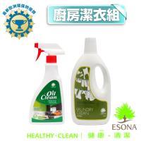 曜兆ESONA歐洲環保獎清潔劑廚房潔衣組