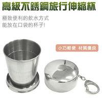【DIBOTE】攜帶式環保伸縮不鏽鋼杯-附鑰匙圈