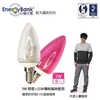 【日毓光電 新大國民系列】3W  E14S LED水晶燈/蠟燭燈  8入(黃光/紅光)