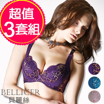 【貝麗絲】精緻蕾絲集中托高機能內衣褲成套3套組(紫/ 藍 / 粉_BCD)