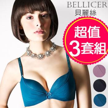 【貝麗絲】鑲鑽時尚薄紗集中深V內衣3套組(黑/時尚藍 / 豆沙紫_BC)