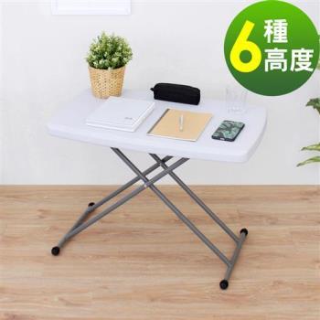 【頂堅】寬76.5x高37-74/公分-六段式可調整升降折疊桌/書桌/餐桌/便利桌/折合桌/拜拜桌/露營桌-1入/組
