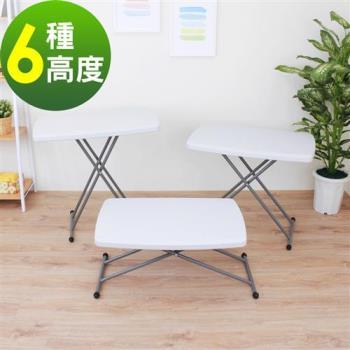 【頂堅】六段式可調整升降折疊桌/露營桌/野餐桌/便利桌/拜拜桌(寬76.5x高38-75/公分)-2入/組