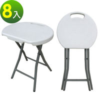 【頂堅】室內外-手提式折疊椅/野餐椅/休閒椅/會客椅/摺疊椅-8入/組