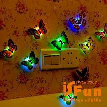 iSFun 炫光蝴蝶立體造型璧貼夜燈3入