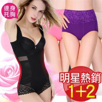 【A+CourBe】明星1+2 350高丹-強化機能瞬縮定型蕾絲連身雕塑衣x蕾絲純棉塑褲(熱銷三件組)