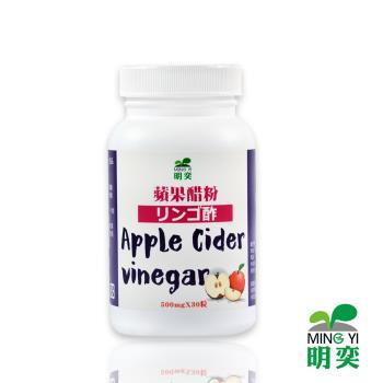 【明奕】蘋果醋粉(30粒/1瓶)