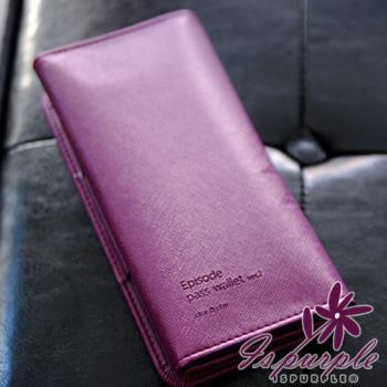 【iSPurple】優雅皮紋*長版摺疊卡片手拿包/紫