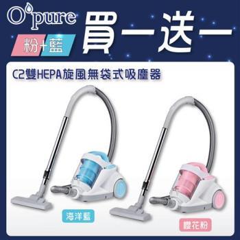 Opure 臻淨 雙HEPA旋風無袋式吸塵器(海洋藍) C2 (限量買一送一)