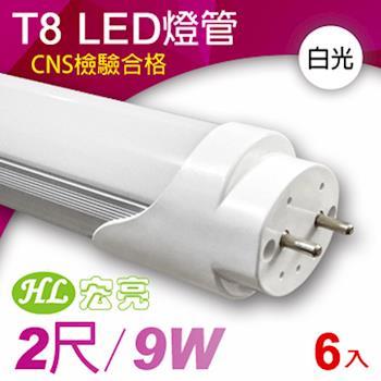 宏亮 T8 LED日光燈管2呎9W/6入組 (白光)