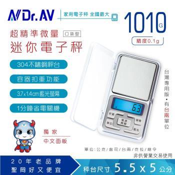 【Dr.AV】PT-500g 迷你藍光 電子秤 (微量精準)