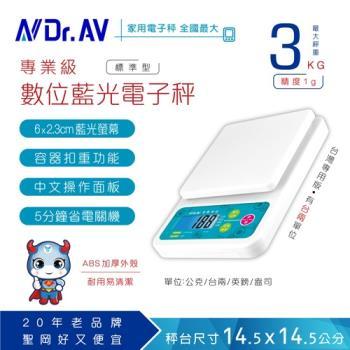 【Dr.AV】PT-145 專業級數位藍光 電子秤 (台灣研發設計 業界第一品牌)