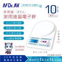 【Dr.AV】PT-3kg 多用途家用液晶 電子秤 (台灣專用版)
