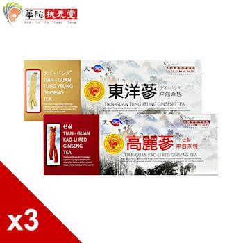 華陀扶元堂 天官雙蔘茶養生專案(高麗蔘茶X3+東洋蔘茶X3)