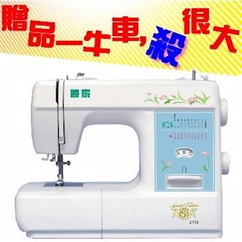 勝家妖受讚縫紉機-2116