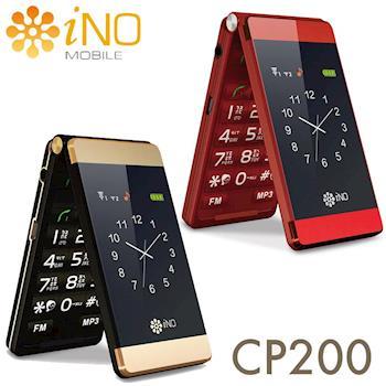 iNO  CP200 雙螢幕頂級孝親摺疊手機