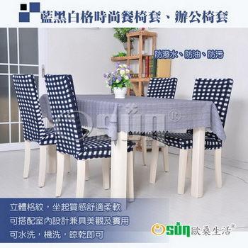 【Osun】歐桑生活 典雅時尚餐椅套/辦公椅子套-藍黑白格子(2入/組)