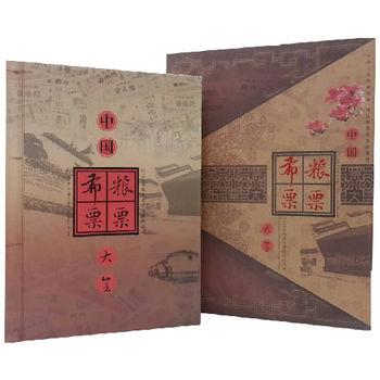 絕版中國古董糧布票証大全