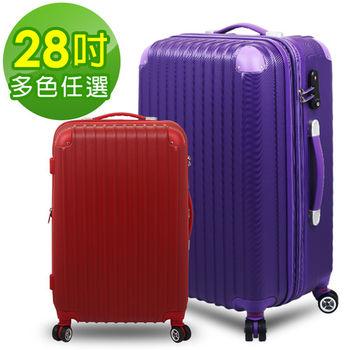 【Zocai佐卡依】夢想旅程 28吋ABS硬殼可加大行李箱(多色任選)