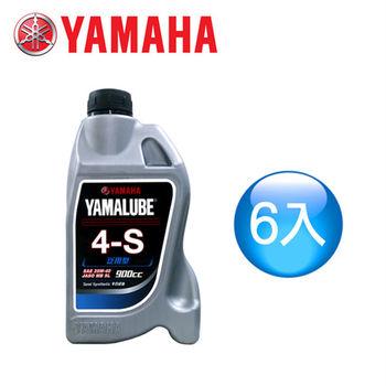 【山葉YAMAHA原廠油】YAMALUBE 4-S 泛用型 900cc(6罐)