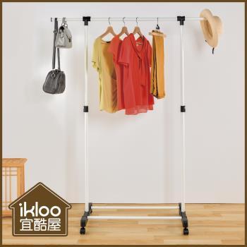 IKLOO宜酷屋 台製時尚單桿延伸曬衣架(3色可選)