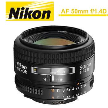 【送拭鏡筆】Nikon AF 50mm f/1.4D 標準鏡頭(公司貨)
