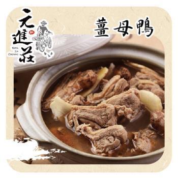 [元進莊] 薑母鴨2份(1200g/份)