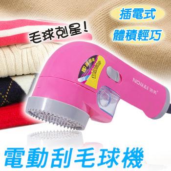 LISAN旗鑑級插電式刮毛球機~送刮刀一組+止滑墊