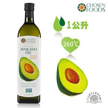 【Chosen Foods】美國原裝進口頂級酪梨油1瓶 (1公升)