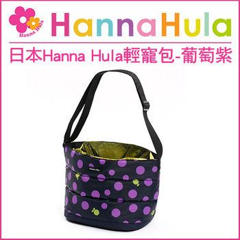 日本Hanna Hula輕寵包-葡萄紫