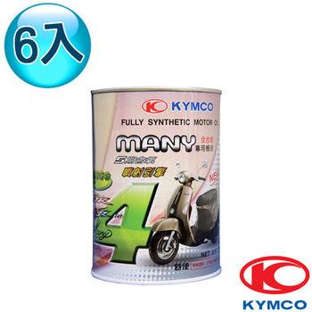 【光陽KYMCO原廠油】MANY 噴射引擎專用機油 (6罐)