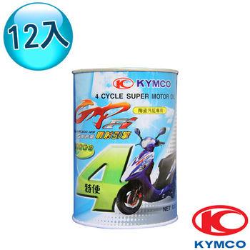 【光陽KYMCO原廠油】GP 陶瓷汽缸噴射引擎專用 (12罐)